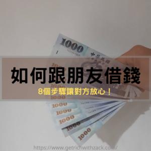 如何跟朋友借錢