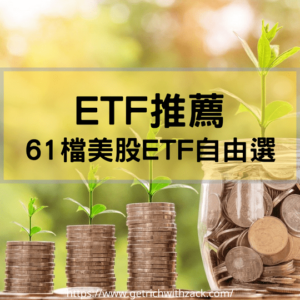 ETF推薦