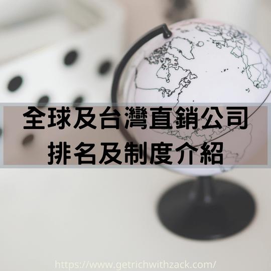 台灣直銷排名