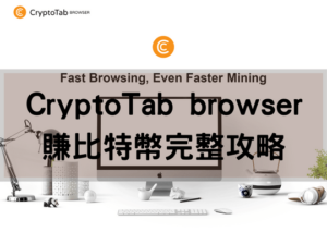 cryptotab browser是甚麼