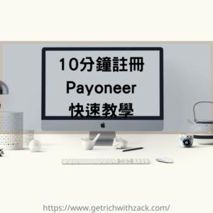 payoneer註冊教學