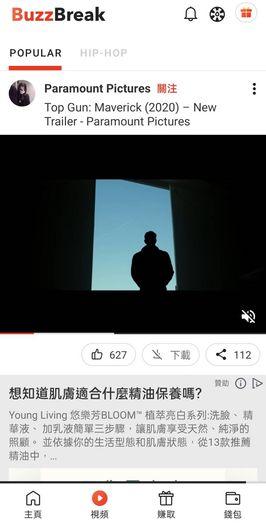 這張圖片的 alt 屬性值為空,它的檔案名稱為 BuzzBreak-視頻01.jpg